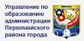 Управление по образованию администрации Первомайского района города Минска